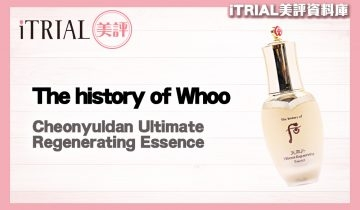 【保濕精華】The history of Whoo | Cheonyuldan Ultimate Regenerating Essence | iTRIAL美評