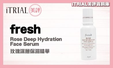 【保濕精華】fresh | Rose Deep Hydration Face Serum | iTRIAL美評