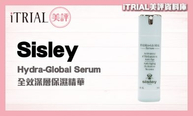 【保濕精華】Sisley | Hydra-Global Serum | iTRIAL美評