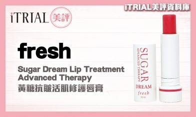 【潤唇膏】fresh | Sugar Dream Lip Treatment Advanced Therapy | iTRIAL美評
