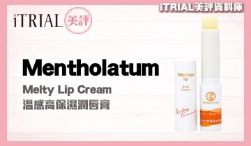 【潤唇膏】Mentholatum | Melty Lip Cream | iTRIAL美評