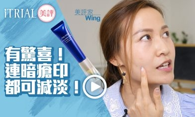 【iTRIAL美評】中女必備乳霜 Shiseido Vital-Perfection Wrinklelift Cream 美白效果有驚喜!