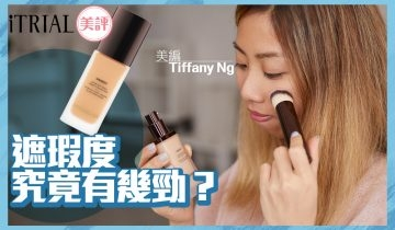 【粉底液】遮瑕神器 Hourglass Vanish Seamless Finish Liquid Foundation 黑眼圈即刻消失! | iTRIAL美評