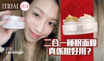 【睡眠面膜】Fresh Rose Deep Hydration Sleeping Mask 捉緊睡眠時間補濕| iTRIAL美評