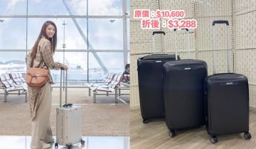 中環On the List行李箱開倉2019  3折起平買 Samsonite、American Tourister旅行喼
