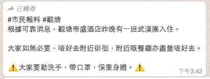 新冠肺炎香港,新型冠狀病毒,高鐵,觀塘帝盛酒店沙田帝逸酒店