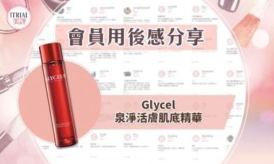 【Glycel精華】即看會員用後感心得 iTRIAL美評限定試用活動