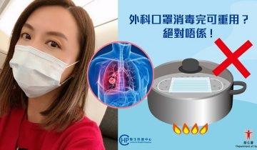 【武漢肺炎】一文睇清4個主要病徵、幾耐潛伏期、10個抗疫/ 消毒方法