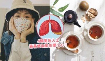 肺炎初期症狀:發燒、咳、喘!一圖看清與流感和感冒分別 中醫推薦3款預防肺炎茶飲