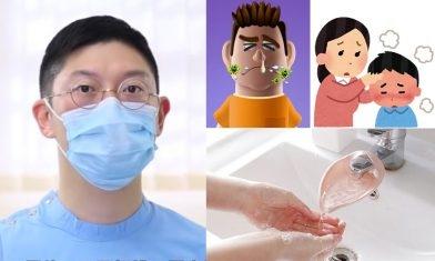 【武漢肺炎】6個初期病徵、解釋痰/發燒/心口痛症狀| 衛生署10大抗疫方法+ 高危傳播圖徑