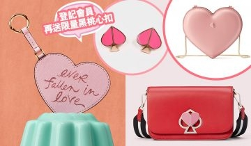 情人節限定!免費參加kate spade浪漫節目+女生最愛夢幻唯美手袋、飾物