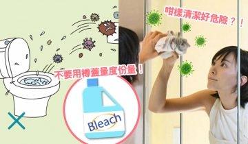【武漢肺炎】漂白水家居清潔有技巧 消委會教你漂白水必讀10招