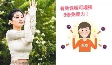 10大增強抵抗力免疫力方法! 中醫+營養師教你預防武漢肺炎