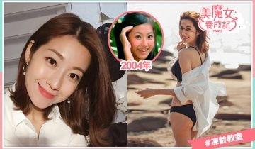 39歲陳自瑤Yoyo《黃金有罪》仍然保持童顏!自信的女人最美 即睇3大凍齡秘訣