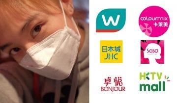 【武漢肺炎買口罩地圖】Ultra Ready理的口罩在HKTVmall開賣!屈臣氏、日本城、卓悅、莎莎等有售口罩店舖一覽(持續更新)