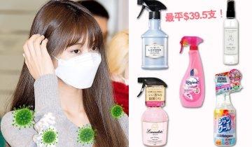 6大衣物除菌噴霧品牌推介 16款必備日本、美國平價噴霧抗菌同時除臭!