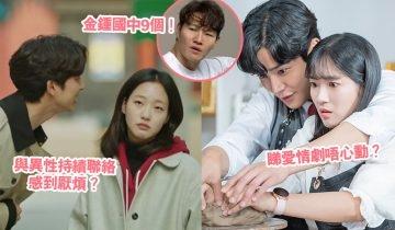 韓國大熱「戀愛細胞測試 」 金鍾國中9項被判戀愛細胞已「死」