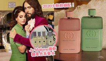 Gucci香水2020情人節限定包裝超粉嫩! JoMalone、Chanel、LV名牌香水少女心滿滿