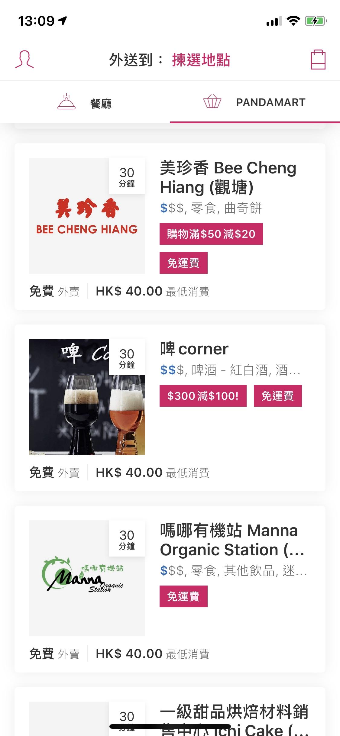 網上超市購物平台,百佳,hktvmall,凍肉,菜蔬,買餸,口罩,外賣速遞