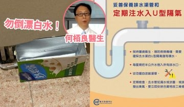 【武漢肺炎】U型渠清潔須定期注水阻病毒散播 教你簡單4步製作低成本注水器!