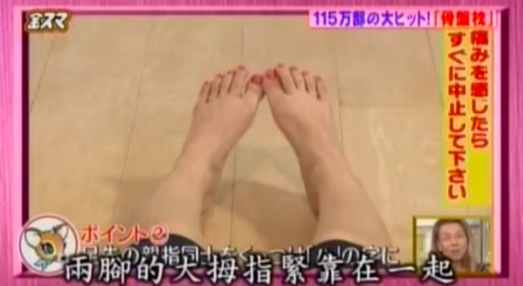 毛巾減肥法,日本,懶人運動