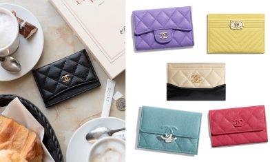 24款2020春夏Chanel銀包、卡片套大晒冷!夢幻粉色款、百搭款最平$2,600入手