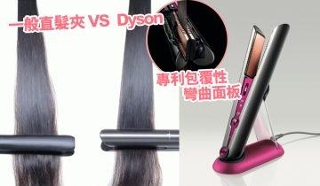 全新Dyson Corrale直髮造型器 減少50%熱傷害! 4大最新突破位率先睇