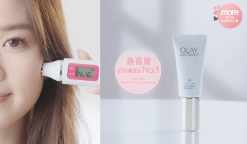 讀者公投No.1!《More》第18屆美容產品大賞「最喜愛的防曬產品」公開!