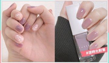15款芋泥粉紫色美甲提案!春夏必備甲色 由內而外散發溫柔氣質
