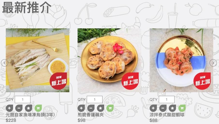 【新冠肺炎】7個網上買餸平台推介 免費送貨 足不出戶亦可吃到新鮮蔬果、肉類、海鮮