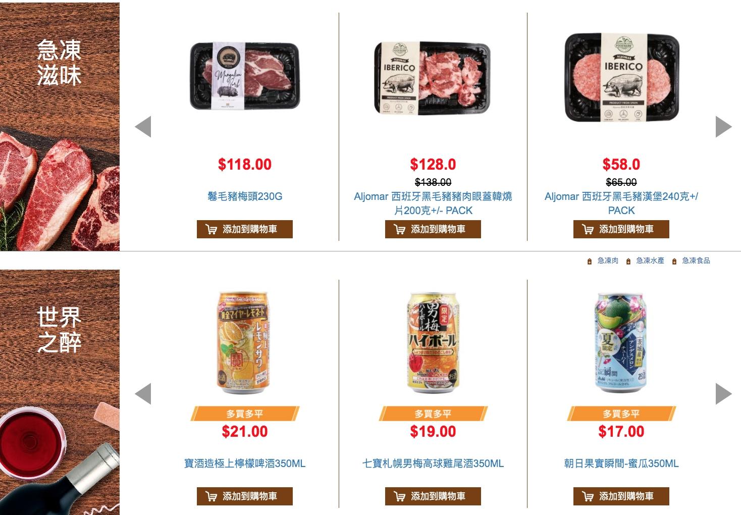 網上買餸平台,餸菜包,蔬果,肉類,海鮮,日本,冰鮮,新冠肺炎,超市