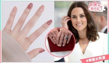 凱特王妃同款顯白裸色美甲!12款溫柔美甲款式+6大指甲油色號推介