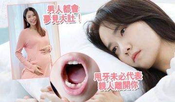9大惡夢背後含意 超準解夢分析:甩牙不代表親人走、夢見陌生空間係好事!