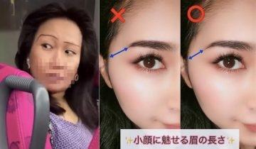 畫眉教學:新手必學日本整形級「瘦臉眉型」