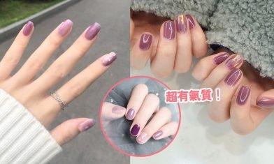 紫色美甲15款提案+5款指甲油色號推薦!浪漫春夏色調冰感葡萄紫 顯白百搭之選