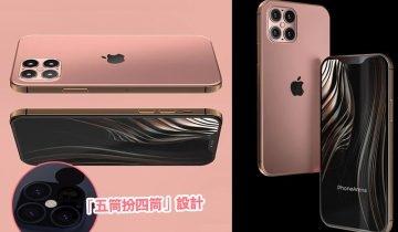 iPhone 12價錢、顏色設計6大秘密曝光!2020推變幼「M字額」螢幕更大