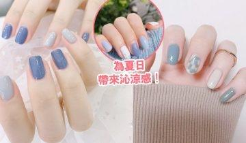 冰感藍色美甲為夏日帶來沁涼感!12個款色+5款指甲油色號推薦 顯白又清新