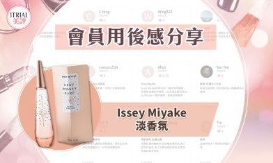 【Issey Miyake香水】即看會員用後感心得 iTRIAL美評限定試用活動