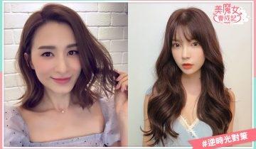 曲髮造型教學|5款女生大愛韓式中長髮捲髮!手殘女用直髮夾也能輕鬆完成