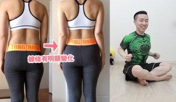 60秒瘦手臂、減厚背運動 韓國女生大愛!安坐家中聽住兒歌輕鬆踢走拜拜肉