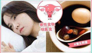 子宮肌瘤食療:必飲消積益母草茶 排除瘀血!中醫:縮小子宮肌瘤 利用經期調理事半功倍