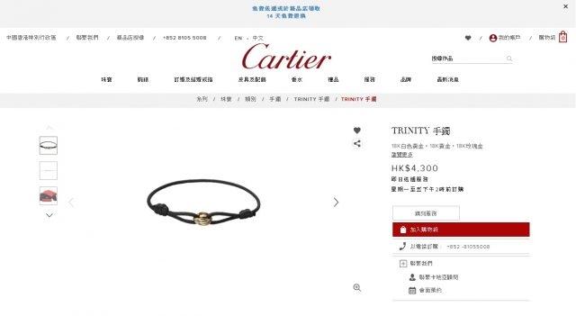Cartier手繩,高級珠寶
