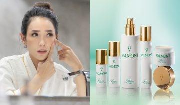 今夏編輯力薦 VALMONT 舒緩柔膚系列,平衡肌膚、抗敏、改善口罩痘
