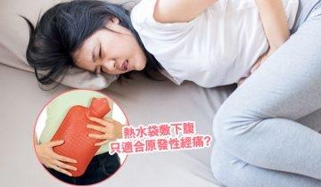 婦産科專科醫生:繼發性經痛屬生殖系統病變!病情更隨年齡惡化須及早求醫