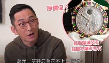 吳啟華:「一年花一百幾廿萬買衫差唔多啦!」80萬炒價買名錶被指炫富!