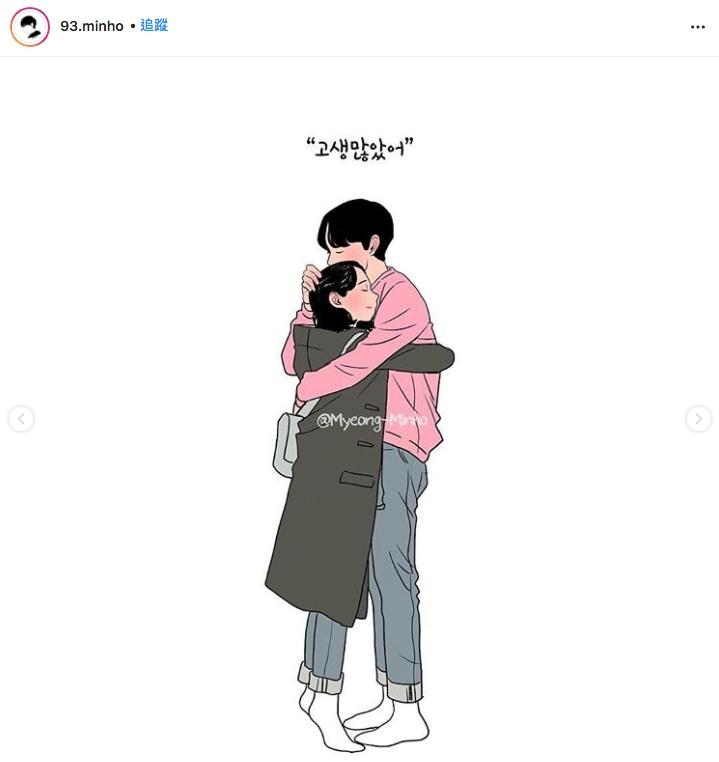 情侶幸福之道,愛情,溫馨,戀人,插畫,韓國,婚姻,伴侶