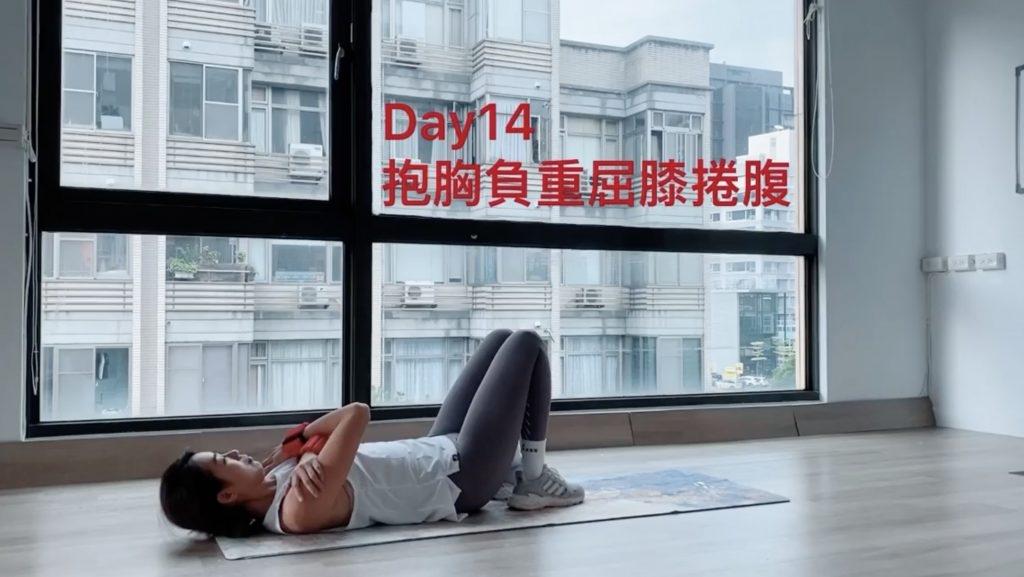 14天捲腹運動,馬甲線川字肌,名模林可彤