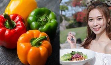 吃1顆三色椒就能補足一天所需維他命C!青椒、黃椒、紅椒哪個營養價值最高?
