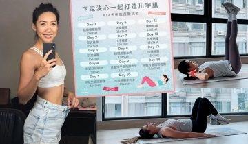 「14天捲腹運動」媽媽級名模靠1天1動作減肚腩瘦腰 練出川字肌