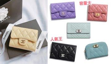 Chanel入門級銀包2020推介!小資女要識15款保值又耐用之選 最平$3,700入手